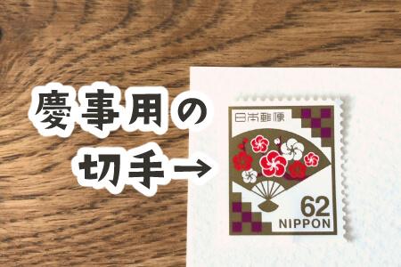 結婚式の招待状に使う慶事用の切手