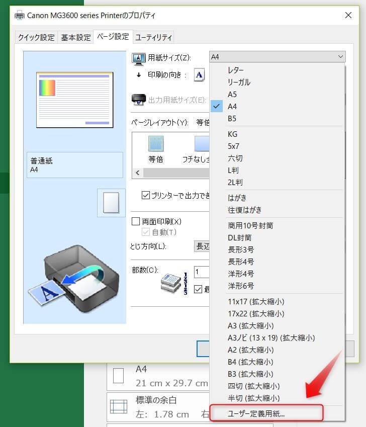 エクセルで用紙サイズを自由に変更する方法